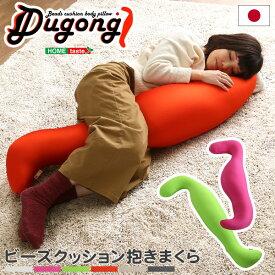 日本製ビーズクッション抱きまくら(ロングorショート)流線形【Dugong-ジュゴン-】 インテリア クッション 枕 極小ビーズ 腰枕 肘置き むくみ対策 通販 楽天