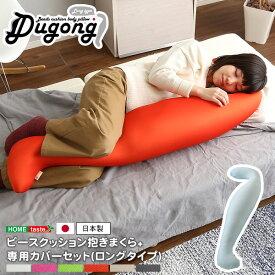 日本製ビーズクッション抱きまくらカバーセット(ロングタイプ)流線形、ウォッシャブルカバー【Dugong-ジュゴン-】 インテリア クッション 枕 極小ビーズ 腰枕 肘置き むくみ対策 通販 楽天