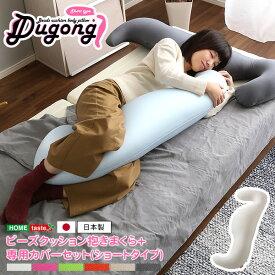 日本製ビーズクッション抱きまくらカバーセット(ショートタイプ)流線形、ウォッシャブルカバー【Dugong-ジュゴン-】 インテリア クッション 枕 極小ビーズ 腰枕 肘置き むくみ対策 通販 楽天