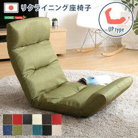 日本製リクライニング座椅子(布地、レザー)14段階調節ギア、転倒防止機能付き | Moln-モルン- Up type インテリア ソファ リクライニング 折りたたみ式 通販 楽天
