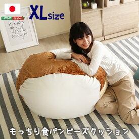 食パンシリーズ(日本製)【Roti-ロティ-】もっちり食パンビーズクッションXLサイズ インテリア クッション もふもふ 極小ビーズ ストレッチ生地 洗える 食パン型 通販 楽天