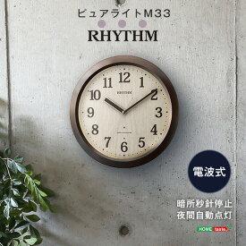 シチズン掛け時計(電波時計)暗所秒針停止 夜間自動点灯 メーカー保証1年|ピュアライトM33 インテリア 掛け時計 時計 通販 楽天