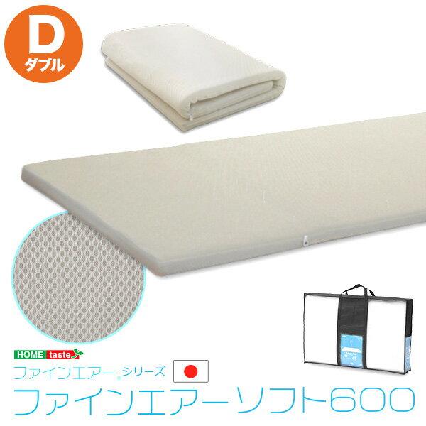 日本製 ファインエアーシリーズ R ファインエアーソフト 600 ダブルサイズ マットレス ダブル用 マット ベッドマット ダブルマット 水洗い 寝具 高反発 マットレスダブル 床ずれ防止 布団寝具用 一人暮らし 敷布団 フローリング