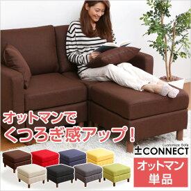 カスタマイズソファ Connect コネクト オットマン単品 ソファー sofa 布張り ファブリック 足置き 足置き台 椅子 いす イス チェア 足のせ台 コンパクト シンプル ソファー用オットマン カラーバリエーション おしゃれ