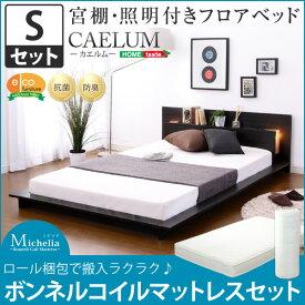 シングルベッド 照明付き コンセント付き フロアベッド カエルム CAELUM シングル ロール梱包のボンネルコイルマットレス付き ローベッド 棚付き ベット 宮棚付き ライト付き フロアーベッド ロータイプベッド 低いベッド すのこベッド