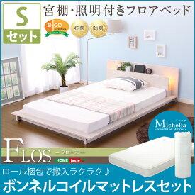 シングルベッド 照明付き コンセント付き フロアベッド フロース FLOS シングル ロール梱包のボンネルコイルマットレス付き ローベッド 棚付き ベット 宮棚付き ライト付き フロアーベッド ロータイプベッド 低いベッド すのこベッド