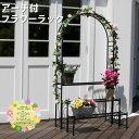 送料無料 フワラーラック ラック アーチ付フラワーラック フラワースタンド つる 花壇 日当たり アーチ ハンギング バ…