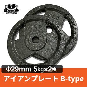 Φ29mm 3グリップ アイアンプレートBタイプ 5kg×2枚セット 筋トレ 筋肉 ダンベル ベンチプレス 大胸筋 エクササイズ プレート バーベル ウエイトトレーニング 鉄アレイ トレーニングジム 上腕
