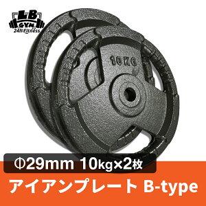 Φ29mm 3グリップ アイアンプレートBタイプ 10kg×2枚セット 筋トレ 筋肉 ダンベル ベンチプレス 大胸筋 エクササイズ プレート バーベル ウエイトトレーニング 鉄アレイ トレーニングジム 上腕