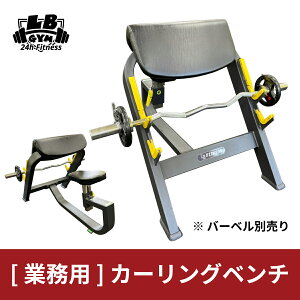 [頑強・業務用] カーリングベンチ 筋トレ バーベル プロ仕様 プレート 重量 ダンベル 自宅 ジム ホームジム トレーニング ウエイト