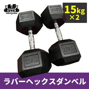 ラバーヘックスダンベル 15kg×2個セット バーベル メンズ レディース 鉄アレイ 筋トレ 筋肉 グッズ ジム 自宅 ウェイト トレーニング