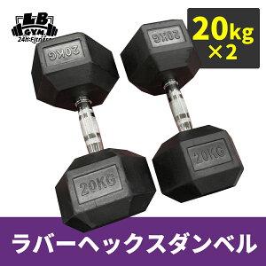 ラバーヘックスダンベル 20kg×2個セット バーベル メンズ レディース 鉄アレイ 筋トレ 筋肉 グッズ ジム 自宅 ウェイト トレーニング