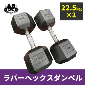 ラバーヘックスダンベル 22.5kg×2個セット バーベル メンズ レディース 鉄アレイ 筋トレ 筋肉 グッズ ジム 自宅 ウェイト トレーニング