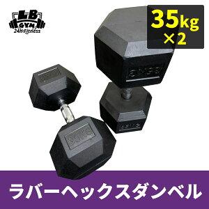 ラバーヘックスダンベル 35kg×2個セット バーベル メンズ レディース 鉄アレイ 筋トレ 筋肉 グッズ ジム 自宅 ウェイト トレーニング