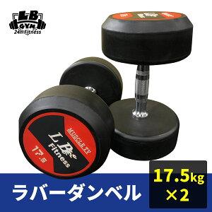 ラバーダンベル 17.5kg×2個セット バーベル メンズ レディース 鉄アレイ 筋トレ 筋肉 グッズ ジム 自宅 ウェイト トレーニング