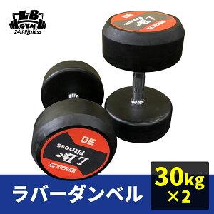 ラバー ダンベル 30kg × 2個 セット バーベル メンズ レディース 鉄アレイ 筋トレ 筋肉 グッズ ジム 自宅 ウェイト トレーニング