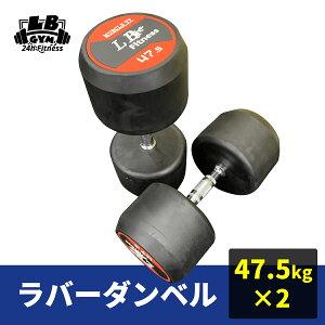 ラバーダンベル 47.5kg×2個セット バーベル メンズ レディース 鉄アレイ 筋トレ 筋肉 グッズ ジム 自宅 ウェイト トレーニング