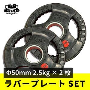 Φ50mm 3グリップ ラバープレート 2.5kg×2枚セット 筋トレ 筋肉 ダンベル ベンチプレス 大胸筋 エクササイズ プレート バーベル ウエイトトレーニング 鉄アレイ トレーニングジム 上腕筋 筋力