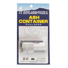 エイアンドエフ(A&F)アッシュコンテナSLV0080001901500018S(メンズ、レディース)