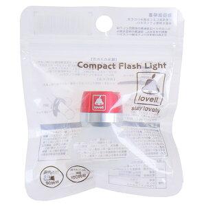 lovell コンパクトフラッシュライト RD 820932 (メンズ、レディース)