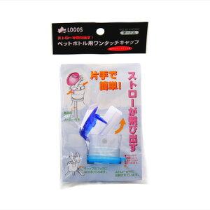 ロゴス(LOGOS) ワンタッチボトルキャップオーバル 81440302 ペットボトル用キャップ (メンズ、レディース)