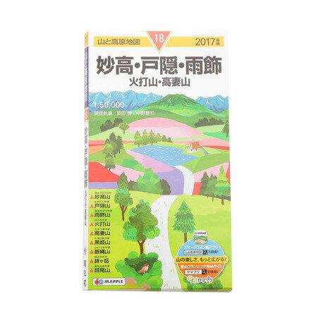 ショセキ 2017年度版 山と高原地図 妙高・戸隠・雨飾 地図 登山 ハイキングマップ