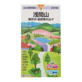 書籍 2019年版 山と高原地図 浅間山 軽井沢・長野原の山々 (Men's、Lady's、Jr)