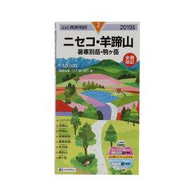 書籍 2019年版 2 ニセコ・羊蹄山 暑寒別岳 山と高原地図 (Men's、Lady's、Jr)