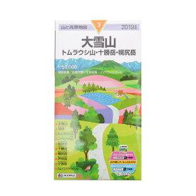 書籍 2019年版 3 大雪山 トムラウシ山 十勝岳 幌尻岳 山と高原地図 (Men's、Lady's、Jr)