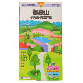 書籍 2019年度版 40 山と高原地図 御嶽山 小秀山・奥三界岳 (Men's、Lady's、Jr)