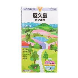 書籍 2019年版 61 屋久島 宮之浦岳 山と高原地図 (Men's、Lady's、Jr)