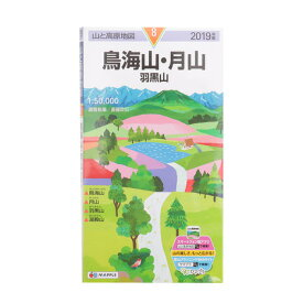 書籍 2019年版 8 鳥海山 月山 羽黒山 山と高原地図 (Men's、Lady's、Jr)