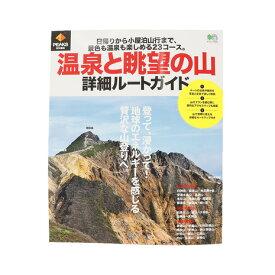 書籍 PEAKS特別 温泉と眺望の山 詳細ルートガイド (メンズ、レディース)