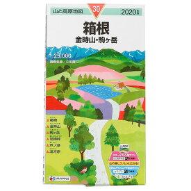 書籍 2020年度版 30 山と高原地図 山と高原地図 箱根 金時山 駒ヶ岳 (Men's、Lady's)
