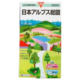 書籍 2020年度版 34 山と高原地図 日本アルプス総図 (Men's、Lady's)