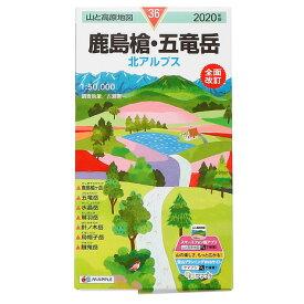 書籍 2020年度版 36 山と高原地図 鹿島槍 五竜岳 (Men's、Lady's)