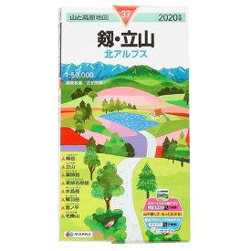 書籍 2020年度版 37 山と高原地図 剱 立山 (Men's、Lady's)