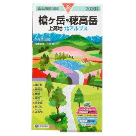 書籍 2020年度版 38 山と高原地図 槍ヶ岳 穂高岳 上高地 (Men's、Lady's)