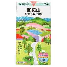 書籍 2020年度版 40 山と高原地図 御嶽山 小秀山 奥三界岳 (Men's、Lady's)