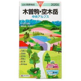 書籍 2020年度版 41 山と高原地図 木曽駒 空木岳 (Men's、Lady's)
