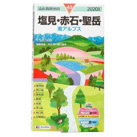 書籍 2020年度版 43 山と高原地図 塩見 赤石 聖岳 (Men's、Lady's)
