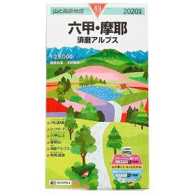 書籍 2020年度版 49 山と高原地図 六甲 摩耶 須磨アルプス (Men's、Lady's)