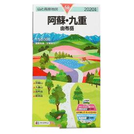 書籍 2020年度版 58 山と高原地図 阿蘇 九重 由布岳 (Men's、Lady's)