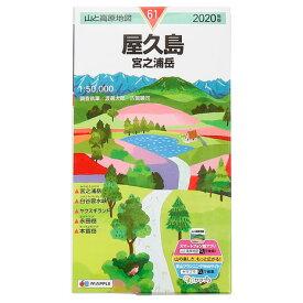書籍 2020年度版 61 山と高原地図 屋久島 宮之浦岳 (Men's、Lady's)