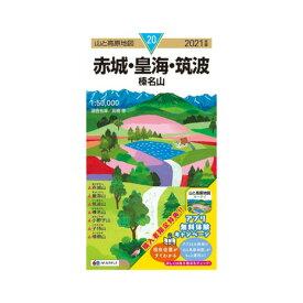 書籍 2021年度版 20 山と高原地図 赤城・皇海・筑波 榛名山 (メンズ、レディース)