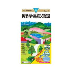 書籍 2021年度版 23 山と高原地図 奥多摩・奥秩父総図 (メンズ、レディース)