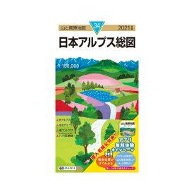 【全品さらにP9倍!20日限定!要エントリー】書籍 2021年度版 34 山と高原地図 日本アルプス総図 (メンズ、レディース)