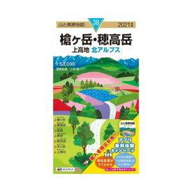 書籍 2021年度版 38 山と高原地図 槍ヶ岳・穂高岳 上高地 (メンズ、レディース)