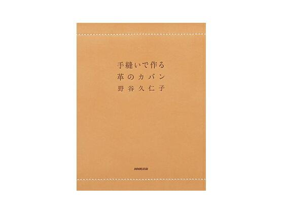 手縫いで作る革のカバン【メール便選択可】 [協進エル] レザークラフト書籍 参考書