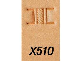 バスケットウィーブ X510 13mm【メール便選択可】 [クラフト社] レザークラフト刻印 刻印(G〜Z)/クラフト社